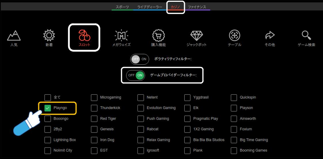 【 速報 】ボンズカジノに《Play'n GO/プレインゴー》が仲間入り!!-1